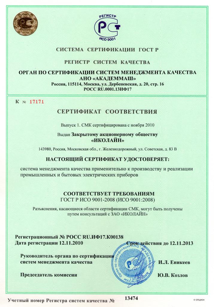 Сертификат соответствия СМК требованиям ИСО 9001:2008