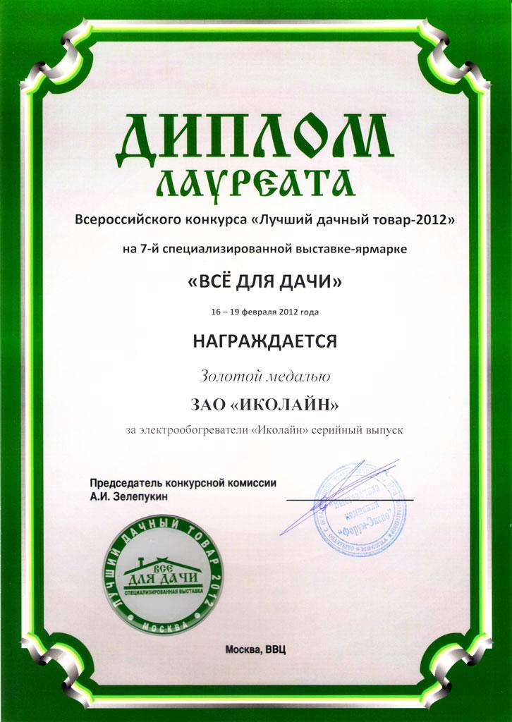 Инфракрасные обогреватели ИкоЛайн - лучший дачный товар 2012.